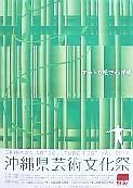 沖縄県芸術文化祭2010(県展)・写真部門にて 作品『球体の奏でる情景』展示。於 県立博物館・美術館 2010/10/16 〜 24